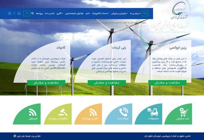 سایت پتروشیمی خوزستان