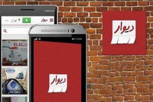 طراحی اپلیکیشن شبیه دیوار