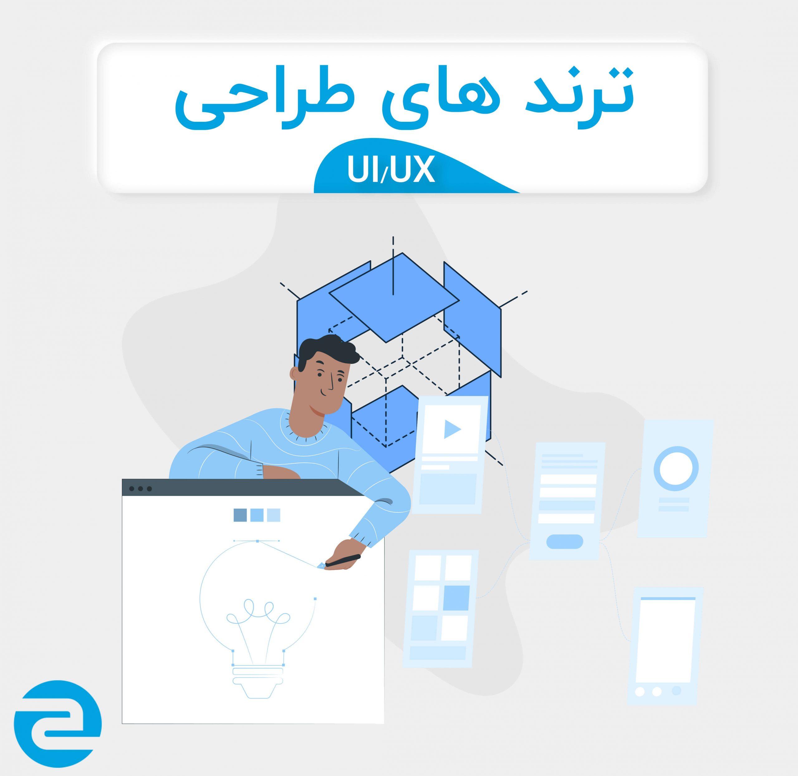 ترندهای طراحی UI و UX