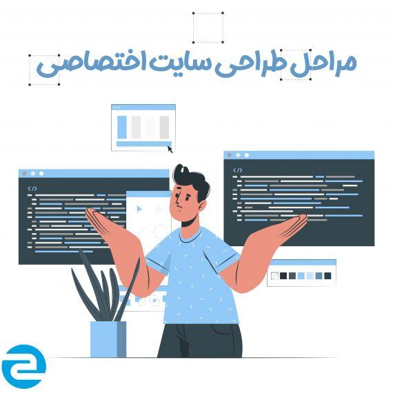 مراحل طراحی سایت اختصاصی